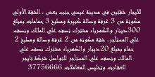 للايجار شقتين في مدينة عيسي شقة 3 غرف ، شقة 2 غرفة