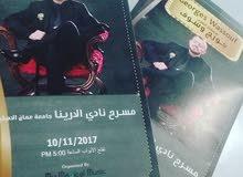مسرح الارينا عمان الاهليه