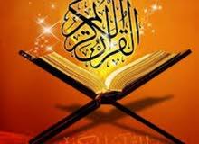 محفظ قرآن كريم بأحكام التلاوة والتجويد لجميع الأعمار بالمنطقة العاشرة