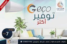 مكيفات GECO الاكثر مبيعا بالمملكة
