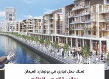 فرصه استثماريه محلات تجاريه في البوليفارد الميدان بجانب قناه دبي