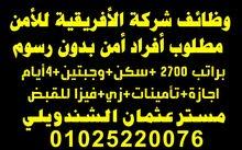 وظائف أمن بدون رسومنوفر سكن ووجبتين ومواصلات لمول بالتجمع الخامس