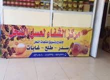 مركز الشفاء لإنتاج وتسويق منتجات عسل النحل ومشتقاته