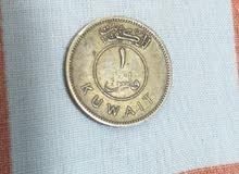 1 Fils coin