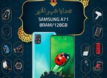 سامسونغ A71 الرام 8G الذاكرة 128G مع بكج هدية وتغليف حراري مجاناً Samsung
