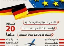 استيراد المانيا