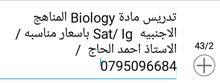 تدريس احياء عامه 101 بيولوجي لطلبه الجامعات والكليات