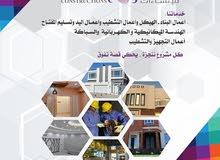 الطيار العالمية للإنشاءات (مقاولات البناء والصيانه)