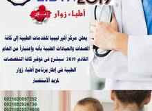 أطباء زوار