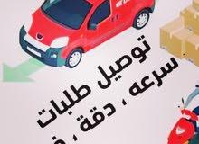 مطلوب سائقين بسياراتهم لتوصيل الطلبات للمنازل العمل بنظلم الطلب / الطلب 1.500