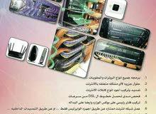 مهندس انترنت محترف  24ساعه