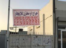 جراج أو مخزن  وسكن لليجار صناعيه بركاء خلف المحطه نفط عمان