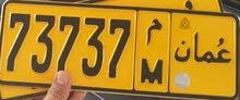 رقم خماسي للبيع 73737 م