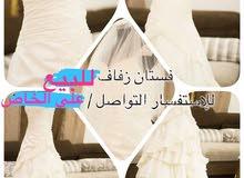 فستان زفاف للبيع (بصفة عاجلة) 170 وقابل للتفاوض