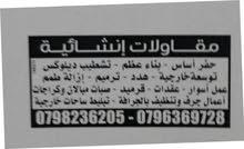 شركة احمد و عبدالرحيم للمقاولات