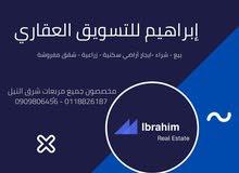 ابراهيم للتسويق العقاريه التميز شعارنا