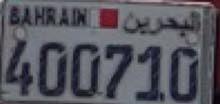 للتنازل عن رقم سياره متناسق بسعر معقول