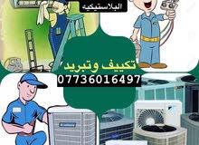 ورشه متنقله في عموم مناطق البصره