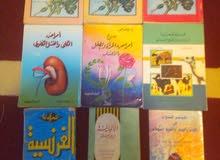 9 كتب مختلفة