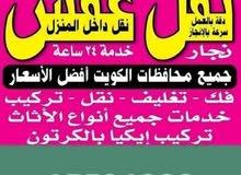 نقل عفش جميع محافظات الكويت فك وتركيب