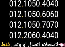 ارقام اورانج اصفار 012.1050.6060