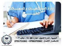 عن توفر دورة إدارة المستشفيات والسجلات الطبية
