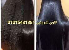 بروتين لفرد الشعر 800جنيه
