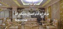 ابو ادم فن الأصباغ والديكور 50809348