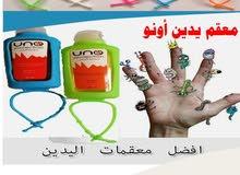 معقم يدين