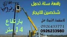 رافعة سلة للأيجار بارتفاع 14متر لكافة الأعمال الكهربائية والصيانة