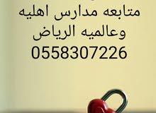 معلمات ومعلمين خصوصي ف الرياض