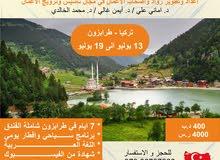 برنامج تدريبي من البحرين الى تركيا