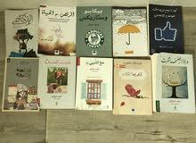 مجموعة كتب متنوعة للبيع