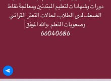 لغة عربية للضعاف ولصعوبات التعلم  ا