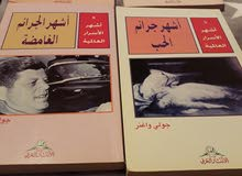 مجموعه من الكتب في حاله ممتازة
