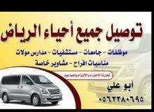 توصيل موظفات وطالبات وجامعات جميع الإحياء الرياض