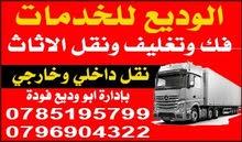 الوديع نقل الأثاث شحن الأثاث داخل وخارج المملكة