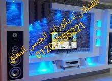 القشلان لديكورات الجبس المعلق 01207255221