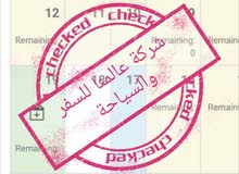 مواعيد السفارة التركية طرابلس