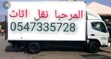 المرحبا نقل اثاث  0547335728
