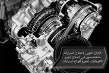 العربي متخصصون في اصلاح الجير الاتوماتيك لجميع انواع السيارات