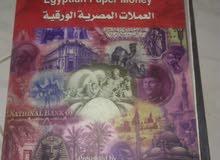 كتالوج العملات القديمه الورقيه