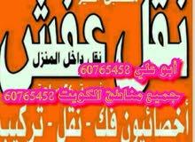ابوعلىً60765458لنقل العفش جميع مناطق الكويت