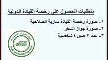 رخصة قيادة دولية