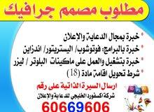 مطلوب مصمم دعاية واعلان خبرة /