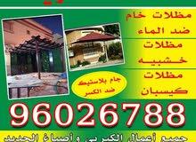 حداد مظلات کویت