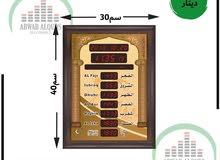ساعة مؤقته لأوقات الصلاة للمساجد- (ساعة مسجد)