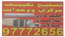 فني تكييف تصليح في جميع مناطق الكويت