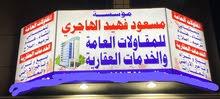 مؤسسة مسعود فهيد الهاجري للمقاولات العامة
