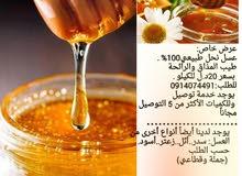 عرض خاص عسل طبيعي 100%